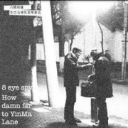 Review: 8 Eye Spy - How Damn Far To YinMa Lane