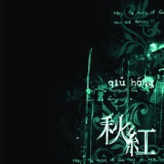 Review: Qiu Hong - Qiu Hong