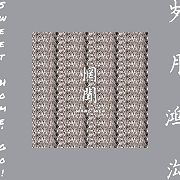 Review: Wang Wen - Sweet Home, Go!